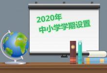 新西兰2020年中小学学期及假期