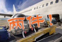 新西兰航空公司经济舱旅客开始允许携带两件托运行李
