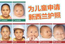 为婴幼儿办理新西兰护照