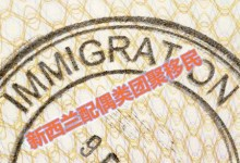 新西兰配偶类家庭团聚移民相关知识