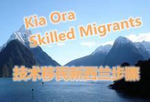 新西兰技术移民申请步骤