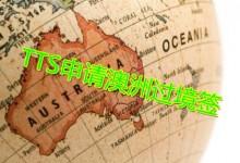 TTS申请澳洲过境签证Transit Visa的相关费用