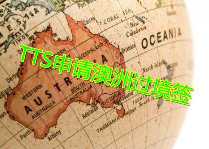 australia-transit-visa