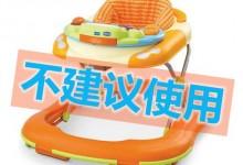 为什么新西兰不建议使用婴儿学步车?