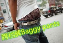 新西兰青年人的跨裆裤Baggy Pants