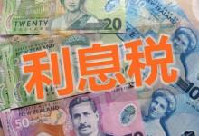 新西兰银行存款利息税
