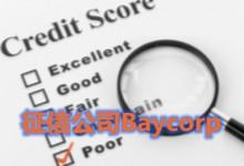新西兰征信和个人信用收集机构 Baycorp