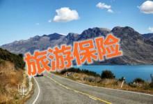 [短百科]来新西兰旅游要不要购买旅游保险?
