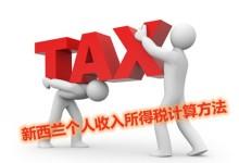 新西兰居民的个人收入所得税计算方法