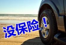 [短百科]九十里海滩自驾出事故保险赔不赔?