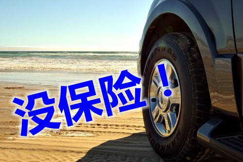 car-insurance-exclusive-driving-on-90-mile-beach