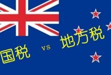 新西兰的国税与地税有什么区别?