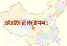 新西兰移民局成都签证申请中心Chengdu VAC