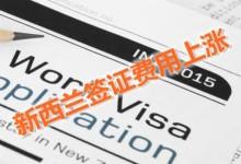 中国大陆申请新西兰签证费用2016年最新版