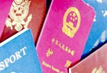 奥克兰总领馆关于中国护照办妥即可取证的通知
