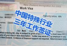 新西兰移民局开放中国特殊政策工作签证