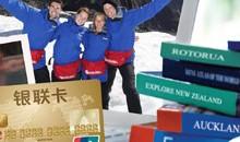 新西兰境内使用中国银联卡的知识