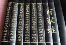 中文姓氏英文拼法