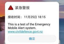 新西兰民防部门的紧急测试短信