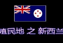 新西兰的殖民地历史