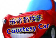 新西兰维修替换车Courtesy Car知识