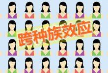 对于外国人患有脸盲症?这是因为跨种族效应 Cross-race Effect