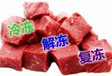 新西兰的冷冻/解冻/复冻牛羊肉