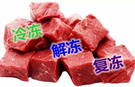 frozen-defrost-refrozen-meat