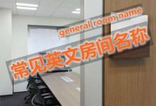 英文中常用的房间名称General Room Name