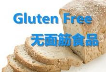 面筋蛋白过敏症与Gluten Free食品