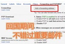 如何能在回国期间接收GMAIL的邮件?