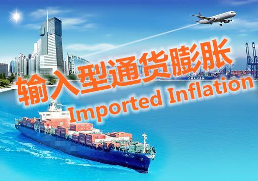 imported-inflation