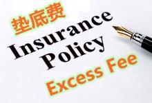 新西兰保险中的垫底费 Excess Fee