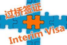 新西兰临时签证 Interim Visa