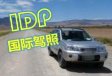 如何使用新西兰驾照申请国际驾照IDP