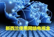 在新西兰使用网络电视盒观看中文电视