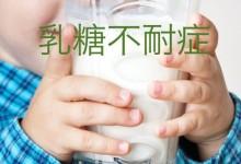 什么是乳糖不耐症Lactose Intolerance
