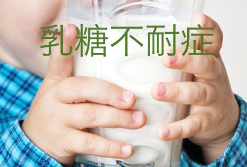 lactose-intolerance