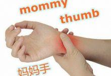 """新西兰年轻母亲们的常见疾病""""妈妈手""""  Mommy Thumb"""