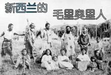 新西兰毛里奥里人Moriori People