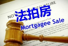 新西兰法拍房Mortgagee Sale
