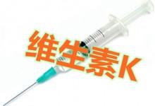 新西兰新生儿注射维生素K知识