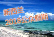 新西兰2018年公众假期