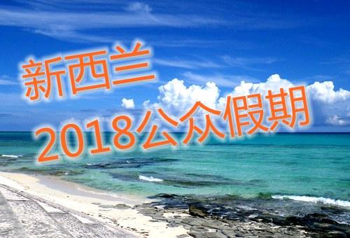 new-zealand-2018-public-holidays