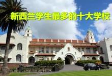 新西兰学生数量最多的前十大学校