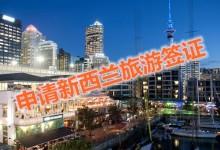 申请新西兰旅游签证 Visitors Visa