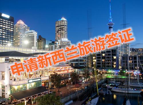 new-zealand-travel-visa