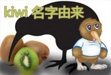 新西兰人Kiwi名字由来