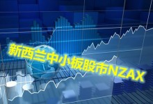 新西兰股市中小板NZAX