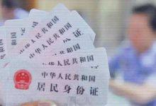 新西兰中国大陆公民因疫情无法回国可委托代办身份证换领